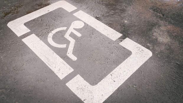 Ростовские водители-инвалиды непонимают правила пользования платными парковками