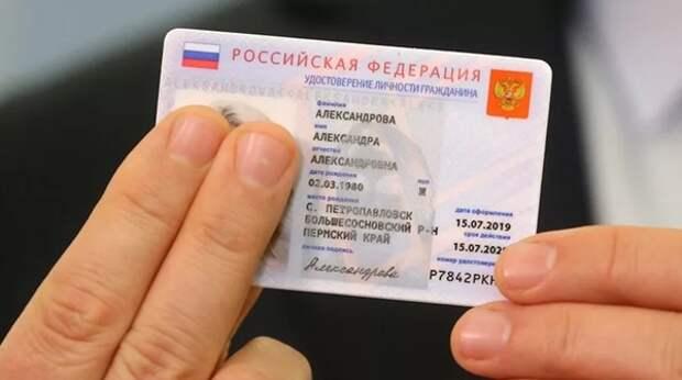Россиянам назвали дату внедрения электронных паспортов с чипами