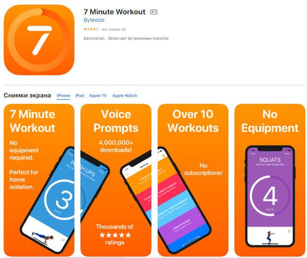 6 фитнес-приложений для занятий спортом в условиях карантина