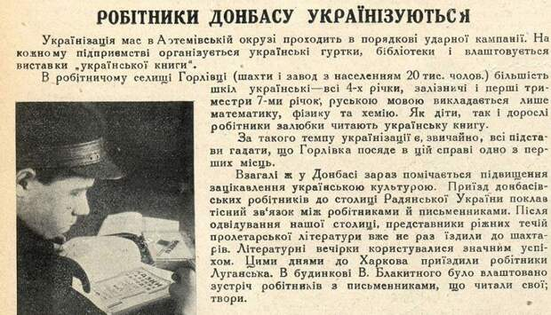 Как украинство тридцать лет «одну нацию» лепит