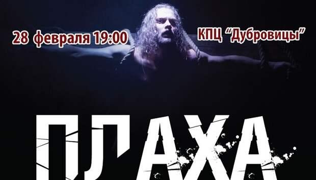 Спектакль по произведению Айтматова «Плаха» представят в Подольске 28 февраля