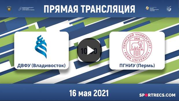 ДВФУ (Владивосток) — ПГНИУ (Пермь)   Высший дивизион, «В»   2021