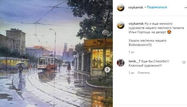 Фото дня: акварельные улочки Войковского