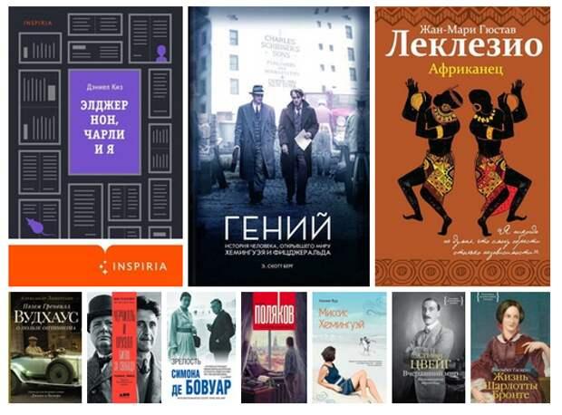 10 книг-воспоминаний о жизни выдающихся писателей