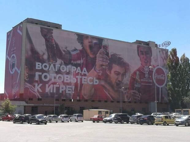 """Реклама компании """"Coca-Cola"""" на здании Молодежного центра в Волгограде (источник: https://clck.ru/Uw7BV"""
