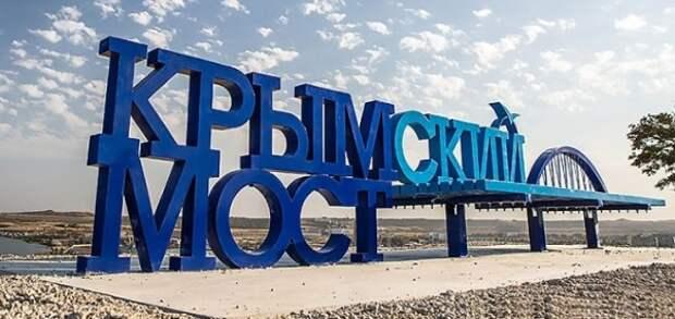 Апрельский тест-драйв Крымского моста