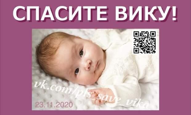 Налечение северодвинки Вики Снегирёвой собрали 11 миллионов рублей. Ноэто лишь маленький процент отнужной суммы