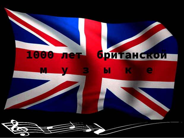 1000 лет британской музыке - выпуск 22