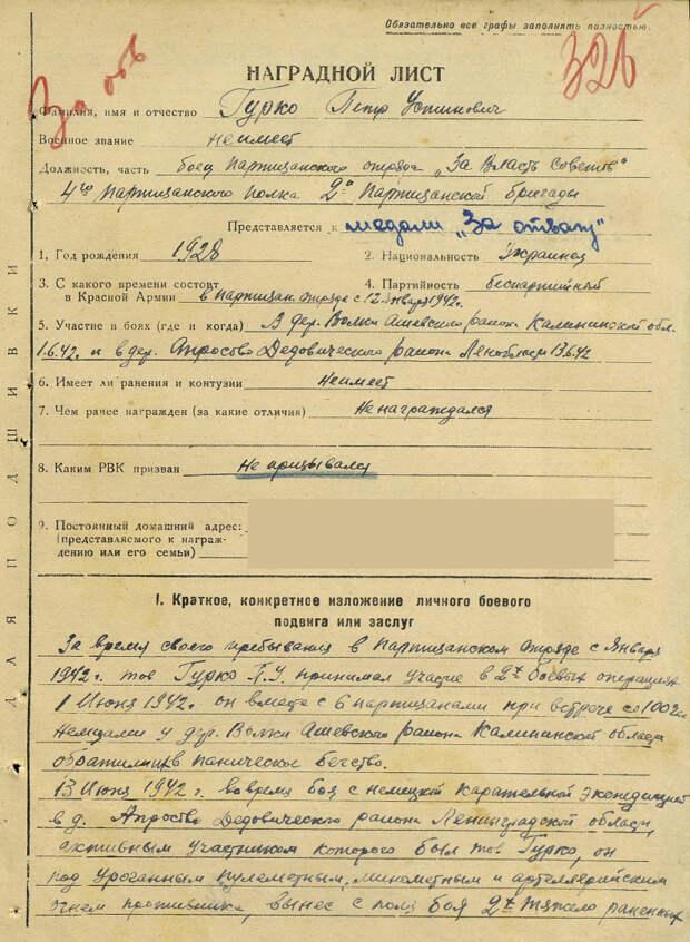 Командир партизанского отряда вручает медаль «За отвагу» юному партизану–разведчику Петру Гурко (1928 г.р.)