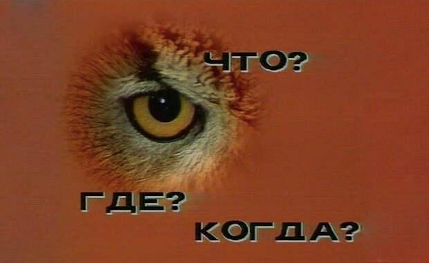 """41 год назад вышла первая передача """"Что? Где? Когда?"""""""