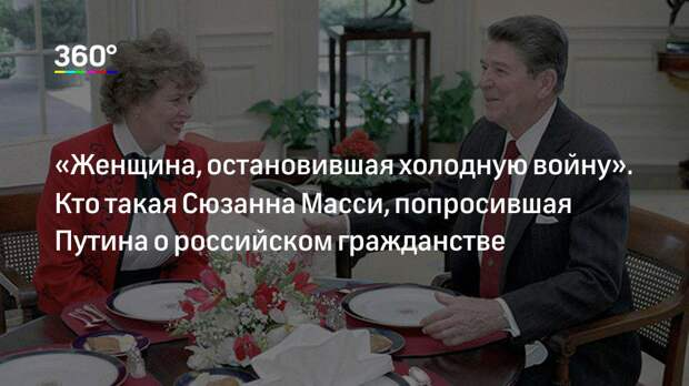 «Женщина, остановившая холодную войну». Кто такая Сюзанна Масси, попросившая Путина о российском гражданстве