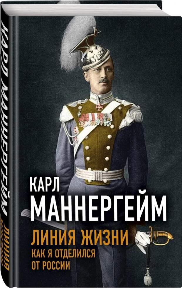 Какую тайну о коронации Николая II всю жизнь хранил Карл Маннергейм