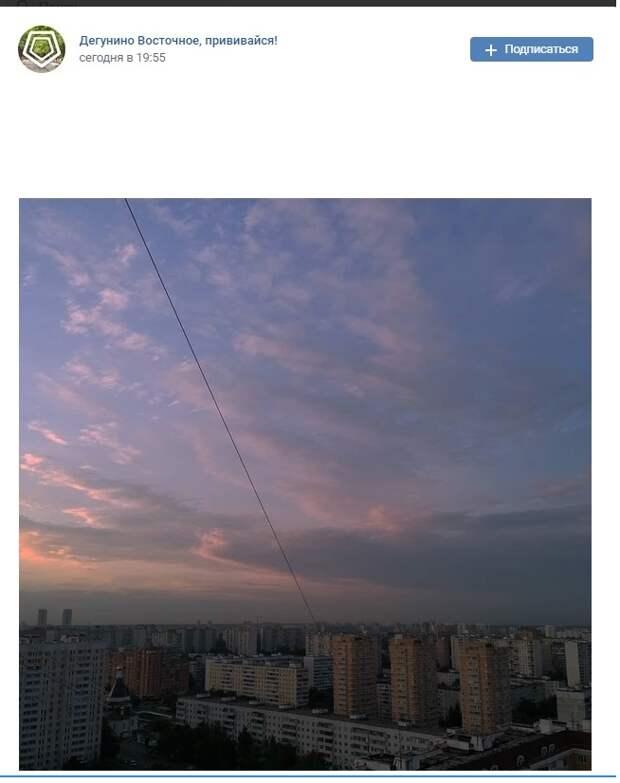 Фото дня: красочный закат на Дубнинской улице