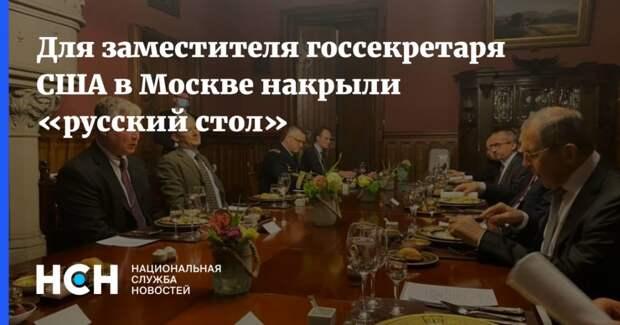 Для заместителя госсекретаря США в Москве накрыли «русский стол»
