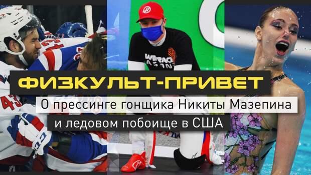 «Физкульт-привет». О прессинге гонщика Никиты Мазепина и ледовом побоище в США