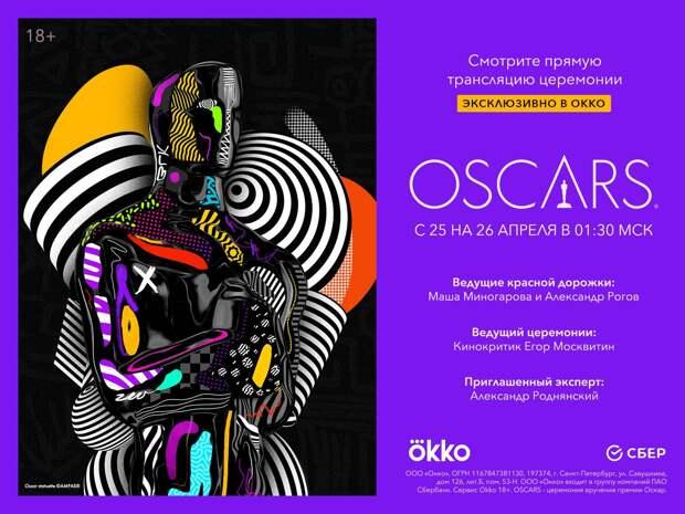 Мария Миногарова и Александр Рогов проведут эксклюзивную трансляцию «Оскара» в Okko
