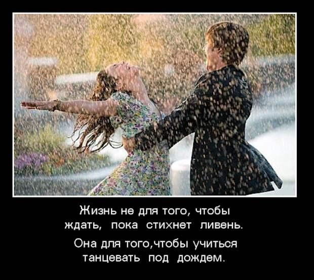 Демотиватор - Жизнь не для того, чтобы ждать, пока стихнет ливень