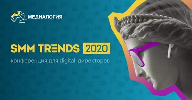Что было интересного на онлайн-конференции SMM Trends 2020