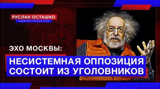 «Эхо Москвы» призналось, что «несистемная оппозиция» состоит из уголовников