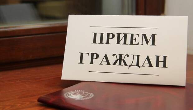 Замначальника УМВД России по Подольску проведет прием граждан 16 октября