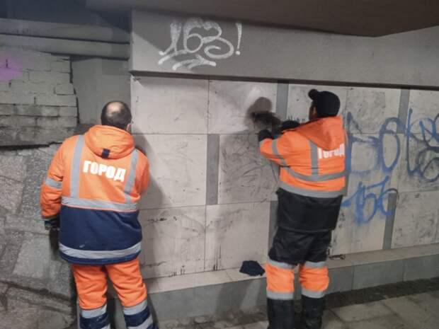 Граффити больше месяца пытаются убрать на симферопольской набережной