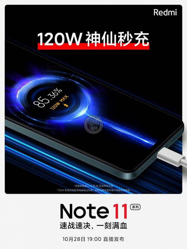 Redmi Note 11 Pro+ заряжается так же быстро, как Xiaomi Mi 10 Ultra. Он поддерживает зарядку мощностью 120 Вт и получил мощную систему охлаждения