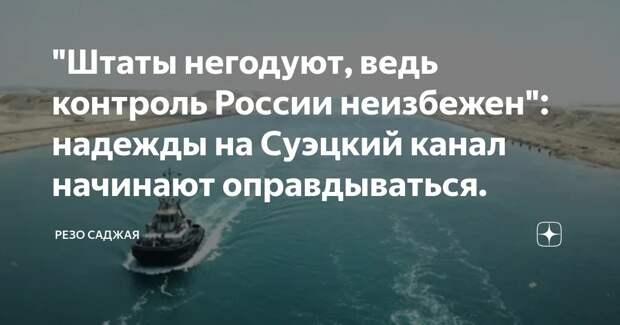 """""""Штаты негодуют, ведь контроль России неизбежен"""": надежды на Суэцкий канал начинают оправдываться"""