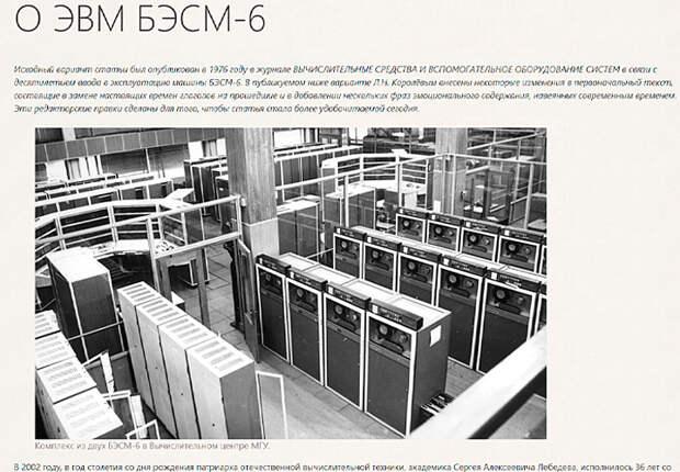 Скриншот страницы besm-6.ru