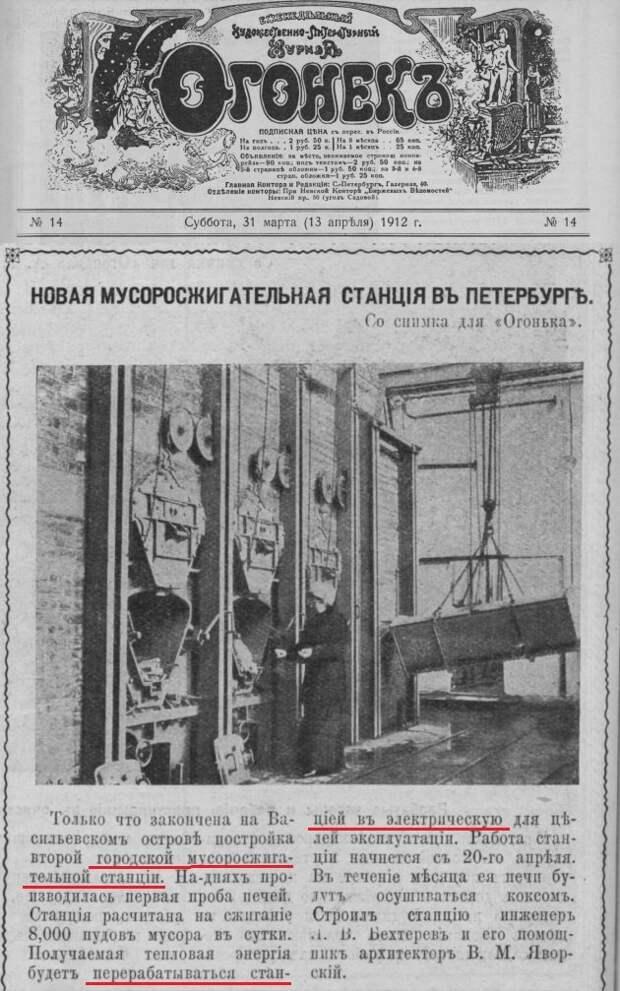 Дореволюционное мусоросжигание, царская аэродинамика и шабашки инженеров в СССР