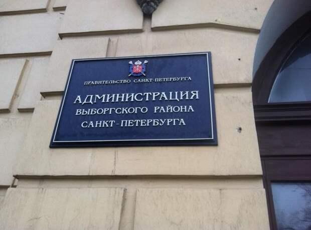 Администрация Выборгского района игнорирует мнение местных жителей