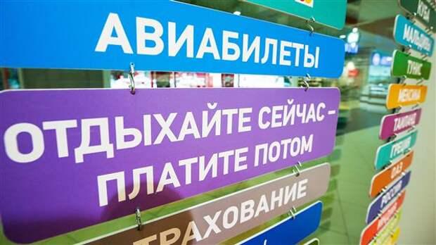 Российские турфирмы