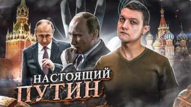 Путин о котором никто не знает!