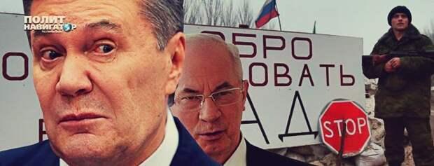 Януковичу и Азарову официально запрещен въезд в ДНР как предателям