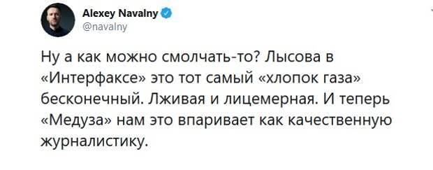 Высосал повод из пальца: Навальный накинулся на либеральные СМИ