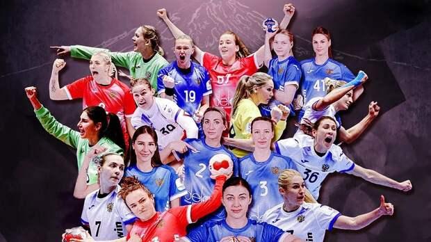 Женская сборная России по гандболу обеспечила себе путевку на Олимпийские игры в Токио