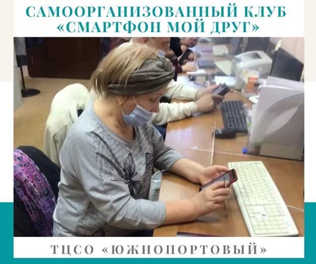 Участники клуба «Смартфон мой друг» из Южнопортового начали общаться в мессенджерах