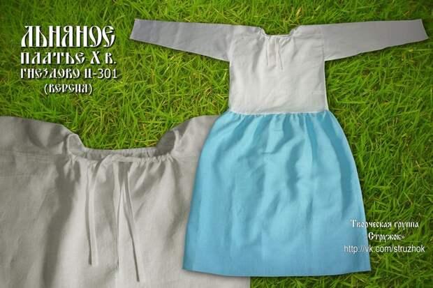 Гнёздовские платья из Ц-301