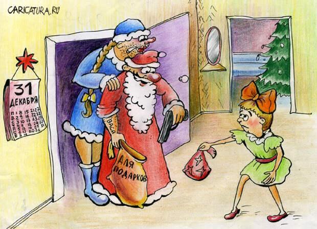 С Новым годом!!! Новогодние карикатуры