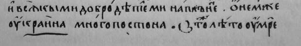 Откуда взялось слово «Украина»?