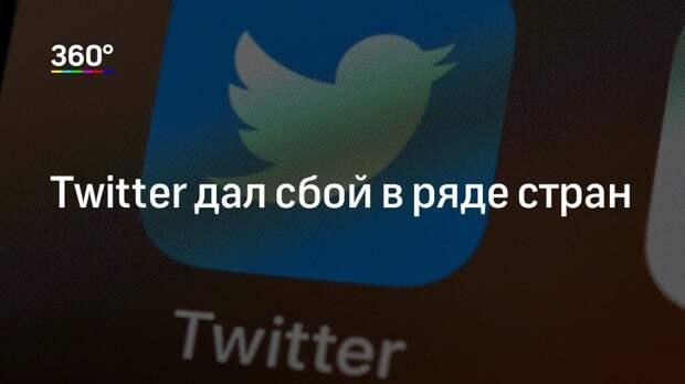 Twitter дал сбой в ряде стран