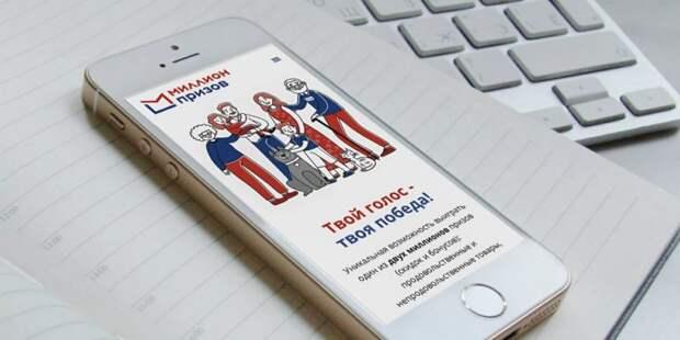 К столичной программе «Миллион призов» присоединились 60 компаний Фото: mos.ru