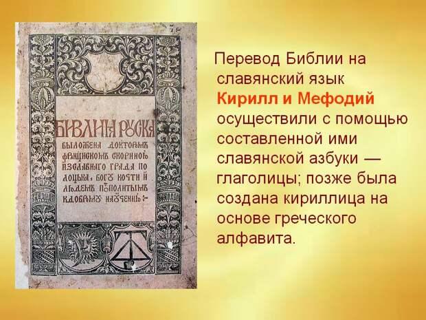 Библия - Религиозные книги - Картинки по литературе