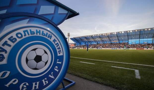 ФК «Оренбург» не прошёл повторную процедуру лицензирования для участия в РПЛ