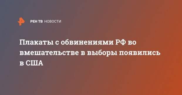 Плакаты с обвинениями РФ во вмешательстве в выборы появились в США