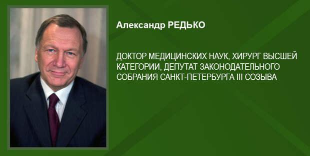 Александр Редько: Третья мировая масочная