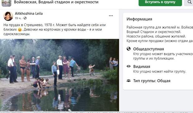 Девочка в модных кедах на берегу пруда в Стрешнево вернула участников районного паблика на 40 лет назад