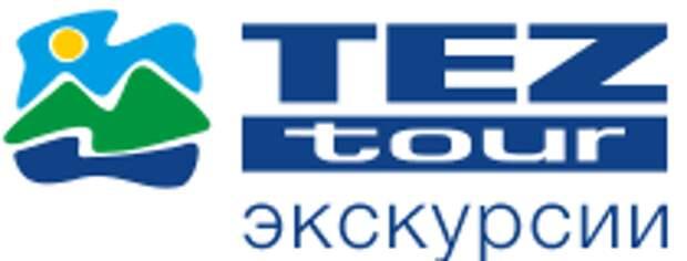 Tezeks Many Geos, Скидка 5% на ВСЕ экскурсии в Железноводске и Иноземцево