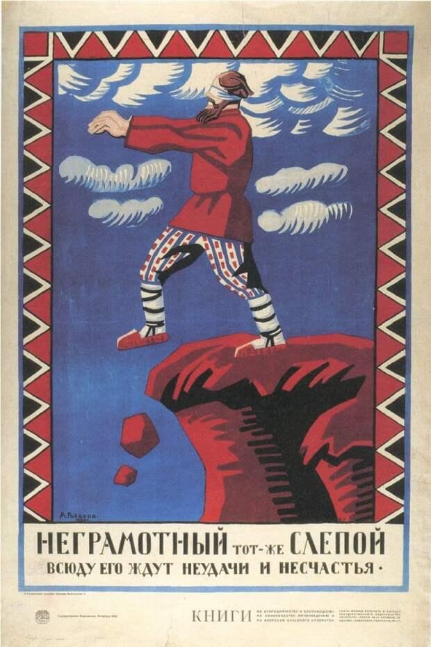 Плакат «Неграмотный тот же слепой...», А.Радаков