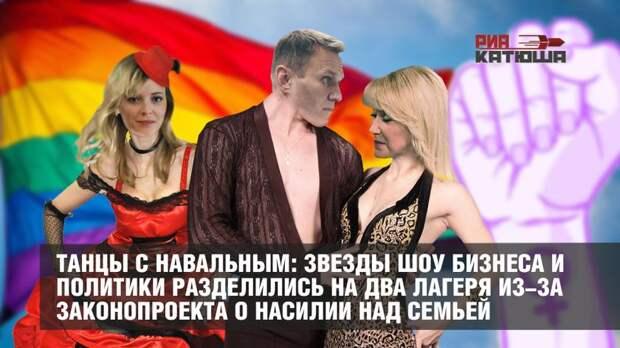 Танцы с Навальным: звезды шоу бизнеса и политики разделились на два лагеря из-за законопроекта о насилии над семьей