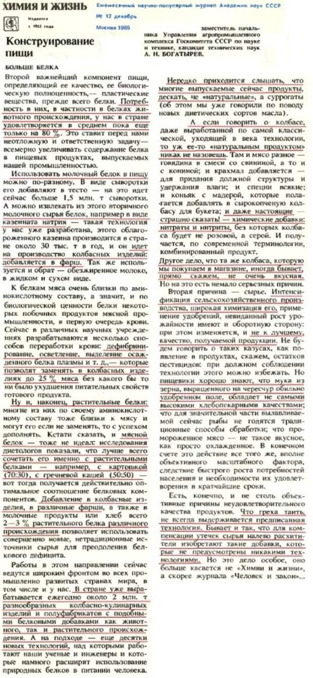 Химия и заменители в СССР, борьба с китайскими СМИ и смертность от коронавируса